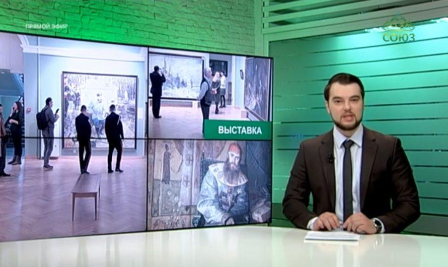 ТВ Союз. Выставка картин Павла Рыженко «Судьбы державы» в Краснодаре